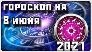 ГОРОСКОП НА 8 ИЮНЯ 2021 ГОДА / Отличный гороскоп на каждый день / #гороскоп