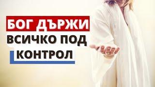 Бог държи всичко под контрол-Християнска Мотивация