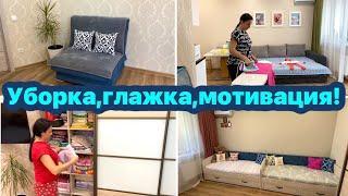 Уборка в квартире евродвушка / Глажу бельё / Мотивация!