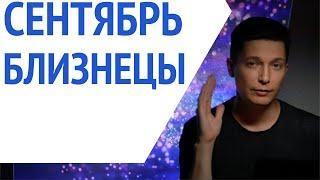 Близнецы сентябрь гороскоп   трусы на люстру деньги в дом Душевный гороскоп Павел Чудинов