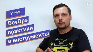 Отзыв о курсе «DevOps практики и инструменты» // OTUS
