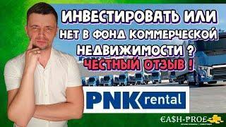Фонд коммерческой недвижимости pnk rental. Честный отзыв.