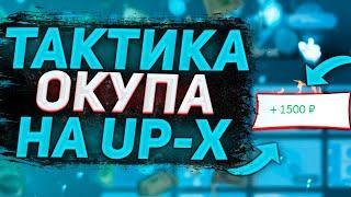 БИТВА РЕЖИМОВ НА UP-X! UP-X ТАКТИКА И ПРОМОКОД