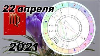 Гороскоп на сегодня, 22 апреля 2021 г , Коротко о главном,  Гороскоп на сегодня, Анна Зверева