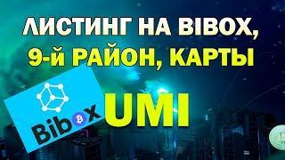 UMI - листинг на Bibox, Карты UMI, структура Район 9, еще раз про стейкинг UMI и эмиссию монет