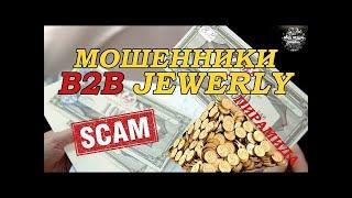 Политик Мосейчук о мошенниках  b2b jewelry.ПРИСОЕДЕНЯЕМ ИСКОВУЮ ЗАЯВУ К ДОСУДЕБНОМУ РАССЛЕДОВАНИЮ!