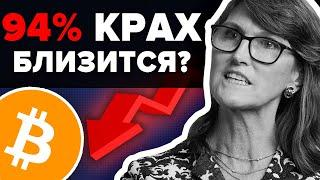 Кэти Вуд: ПРЕДУПРЕЖДЕНИЕ ДЕФЛЯЦИОННЫЙ КРАХ БЛИЗИТСЯ!!! (Не Инфляция) Биткоин и Эфириум ПРОГНОЗ