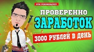 ПАССИВНЫЙ ЗАРАБОТОК В ИНТЕРНЕТЕ 3000 РУБЛЕЙ В ДЕНЬ ! Как заработать деньги в интернете 3000 руб.