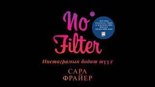 No Filter: Инстаграмын бодит түүх - Сара Фрайр (аудио номын дээж) | No filter - Sarah Frier