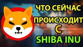 SHIBA INU ЧТО СЕЙЧАС ПРОИСХОДИТ? | SHIBA INU ПРОГНОЗ | SHIBA INU НОВОСТИ