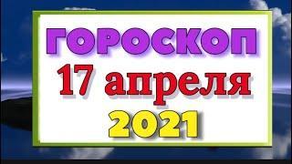 Гороскоп на завтра 17 апреля 2021 года   Гороскоп на сегодня  для женщин, для мужчин   Анна Зверева