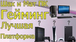 ШАХ И МАТ ПК ГЕЙМИНГ! ЛУЧШАЯ ПЛАТФОРМА PS4 PS5 ИЛИ XBOX 2021?
