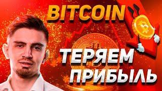 БИТКОИН РУШИТСЯ!!! | ТЕРЯЮ ПРИБЫЛЬ СО СДЕЛОК | Криптовалюта | Что дальше c Bitcoin и  ETH?
