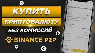 Купить криптовалюту выгодно, без комиссий | Binance p2p | Покупка криптовалюты на Бинанс p2p