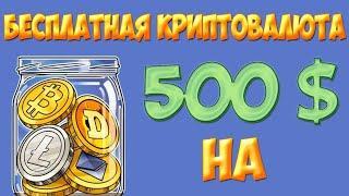 ХАЛЯВА! 2$  КАЖДЫЕ  15  МИНУТ / ТОКЕН  AXO / КРИПТОВАЛЮТА НА ХАЛЯВУ / Airdrop / Аирдроп  / ЗАРАБОТОК