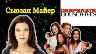Отчаянные домохозяйки ч.4: Сьюзан Майер