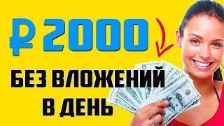 2000 рублей в день!  Простой заработок для новичков в интернете без вложений