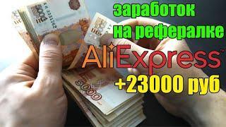 Как заработать на реферальной программе Алиэкспресс +23000 руб! Заработок в интернете без вложений