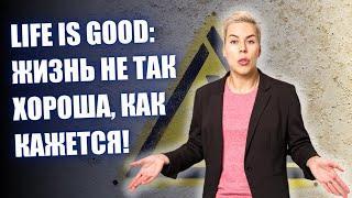 Life is good: Жизнь не так хороша, как кажется! // Наталья Смирнова