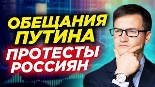 Новые обещания Президента, протесты в России, прогноз роста ВВП РФ, какие дивидендные акции купить?