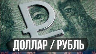 Прогноз курса доллара. До 100 за доллар: Крупный покупатель опционов поставил на обвал рубля