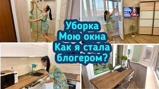 Уборка в квартире / Мою окна / Чистота и порядок в доме!