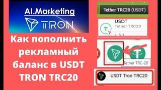 Ai Marketing  Как пополнить рекламный баланс в USDT TRON TRC20