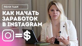 Как заработать в Инстаграм? Обзор прибыльных профессий для новичков