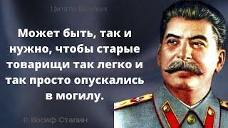 Неоднозначные высказывания Иосифа Сталина. Интересные суждения, Афоризмы и Цитаты Великих