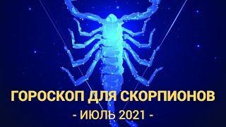 ♏ СКОРПИОН - Астрологический прогноз на ИЮЛЬ 2021 | Гороскоп на июль 2021
