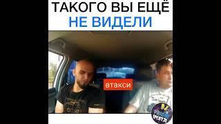 Развод на деньги в такси #shorts