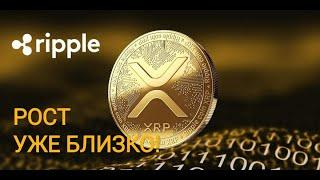 XRP RIPPLE когда ожидать ралли!? Рост к 5$ уже начался! не пропустите шанс зайти на ракету!
