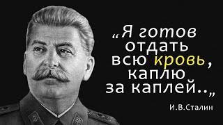 От этих слов мурашки по коже...Сталин: цитаты, афоризмы и мудрые мысли о жизни, людях и политике.