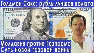 Молдова без газа Газпром обвал доллара прогноз курса доллара евро рубля валюты нефти на ноябрь 2021