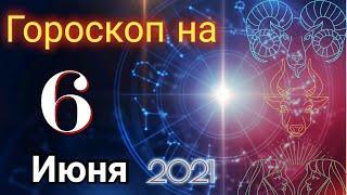 Гороскоп на завтра 6 июня 2021 для всех знаков зодиака. Гороскоп на сегодня 6 июня 2021