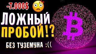 ЛОЖНЫЙ ПРОБОЙ НА BITCOIN? Биткоин обвалился с 67.000$! Криптовалюта. Bitcoin прогноз