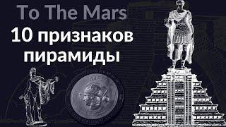 To The Mars 10 признаков пирамиды   Анализ экосистемы To The Mars по 10 признакам пирамиды