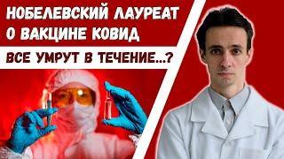 """Нобелевский лауреат-вирусолог Люк Монтанье:""""все умрут после вакцины"""". Правда или фейк?"""