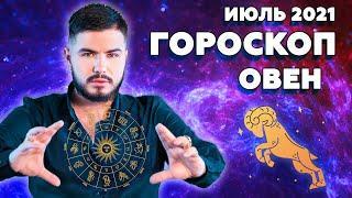 ОВЕН - ГОРОСКОП ТАРО на Июль 2021 от Дмитрий Раю | Гороскоп ОВЕН на месяц по Знаку Зодиака