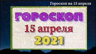 Гороскоп на сегодня, 15 апреля 2021 г  Гороскоп на сегодня для женщин, для мужчин   Анна Зверева
