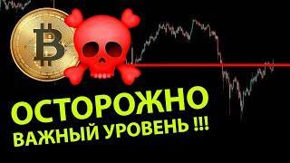 Осторожно! На биткоине важный зеркальный уровень! Что будет с рынком криптовалют? Прогноз биткоин