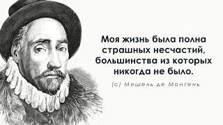 Мудрые слова Мишеля де Монтеня. Цитаты, афоризмы и мудрые мысли