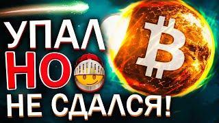 Что будет дальше на Bitcoin? Биткоин прогноз. Биткоин упал. Криптовалюта обвал.