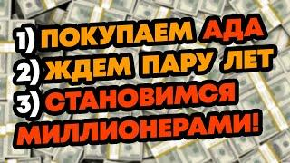КАРДАНО АДА: ГУГЛ + CARDANO = 1000$ | Новости и аналитика криптовалюта Cardano ADA, КАРДАНО АДА