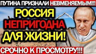 ПО ВСЕМ КАНАЛАМ! (16.09.2021) У ПУТИНА КОНКРЕТНО ПОЕХАЛА КРЫША! РОССИЯ ПРЕВРАЩАЕТСЯ В ДYРДОМ!