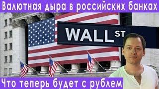 Рост цен валютная дыра в банках России прогноз курса доллара евро рубля валюты нефти на июнь 2021
