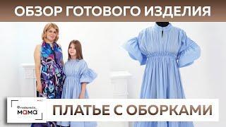 Обзор платья из хлопка с оборками на выпускной для девочки. Готовое изделие в стиле Lanvin