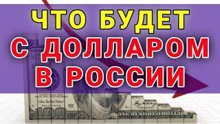 Что будет с долларом в России рассказал Кудрин   Прогноз доллара. Курс доллара на сегодня