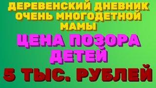 """ДЕРЕВЕНСКИЙ дневник очень МНОГОДЕТНОЙ МАМЫ."""" Мать героиня """". Цена детей - 5.000 рублей!"""