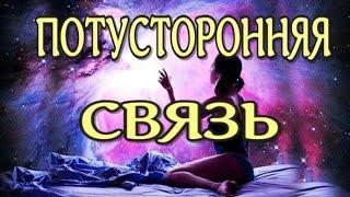 ЖИЗНЬ ПОСЛЕ СМЕРТИ. Рассказы очевидцев. (nde 2021) //ЛУНА - ДУША